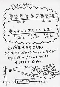 夢とかいてホシノとよむ 08/08/07 flyer