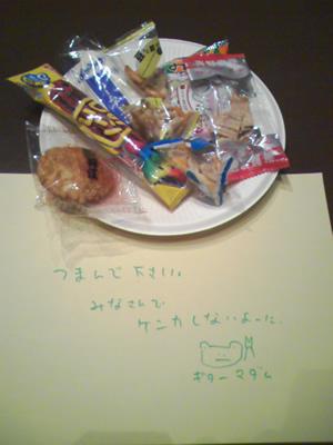 tsumami_1.jpg